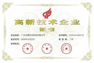 广东共德信息科技有限公司 成为高新技术企业