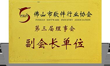 佛山市软件行业协会 第三届理事会 副会长单位