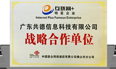 中国联合网络通信有限公司佛山市分公司 战略合作单位