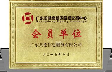 广东金融高新区股权交易中心 会员单位