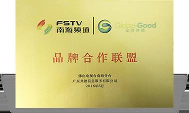 佛山电视台南海分台 品牌合作联盟