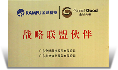 广东金赋科技股份有限公司 战略联盟伙伴