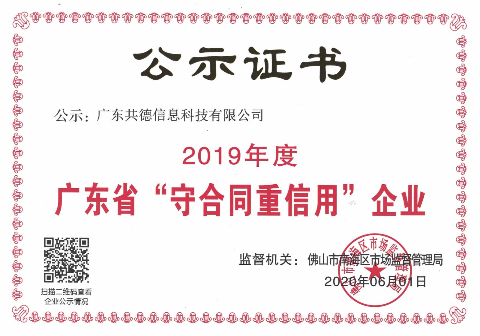 广东省守合同爱信用企业