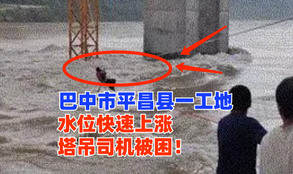"""""""孤岛求生""""!巴中市平昌县一在建工地水位上涨致塔司被困塔吊!"""