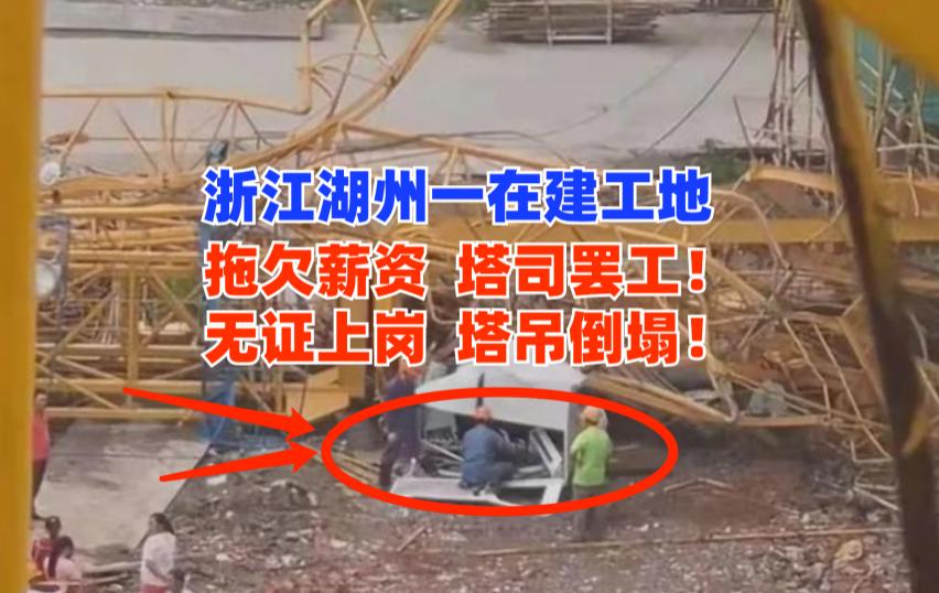工地欠薪?9月6日浙江湖州一在建工地疑塔司罢工致塔吊倒塌!