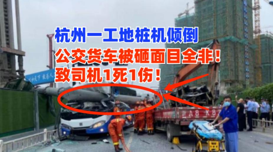 致1死1伤!杭州一在建工地桩机塔架倾倒砸中路上公交和货车!