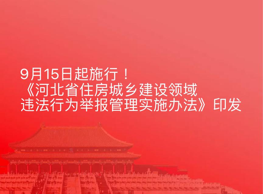 9月15日起施行!《河北省住房城乡建设领域违法行为举报管理实施办法》印发