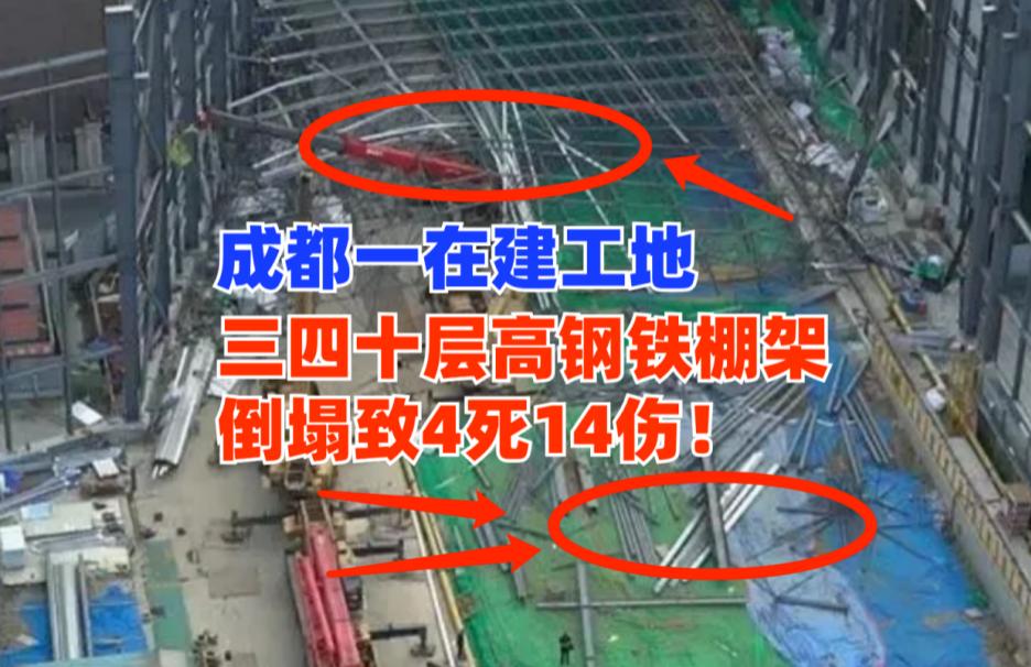 突发惨剧!9月10日成都一在建工地钢铁棚架发生垮塌致4死14伤!
