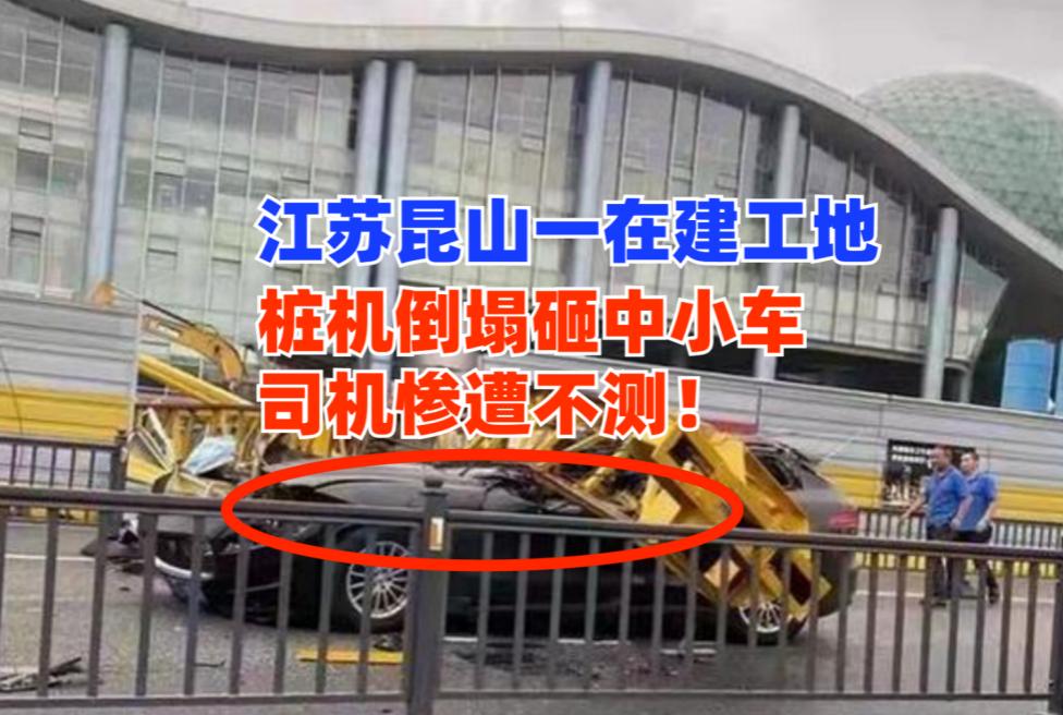 司机生死未卜!9月14日江苏昆山一在建工地桩机倾覆砸中路过车辆