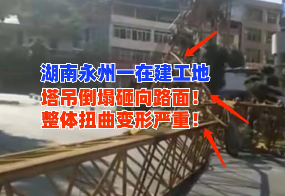 砸向路面!9月26日湖南永州一在建工地塔吊发生倒塌伤亡未知!