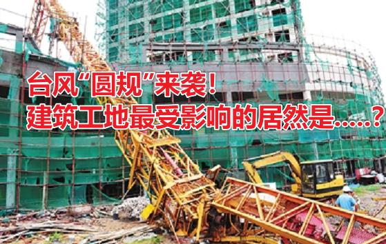 """台风""""圆规""""来袭!建筑工地最受影响的居然是.....?"""