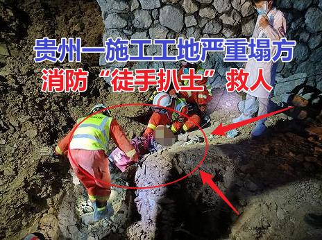 """10月6日贵州望谟县一施工工地严重塌方,消防员""""徒手扒土""""救人"""