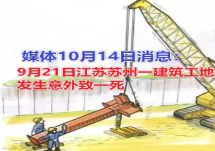 媒体10月14日消息:9月21日江苏苏州一建筑工地发生意外致一死