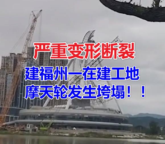 10月18日福建福州一在建工地摩天轮发生垮塌,塔吊司机吓傻了
