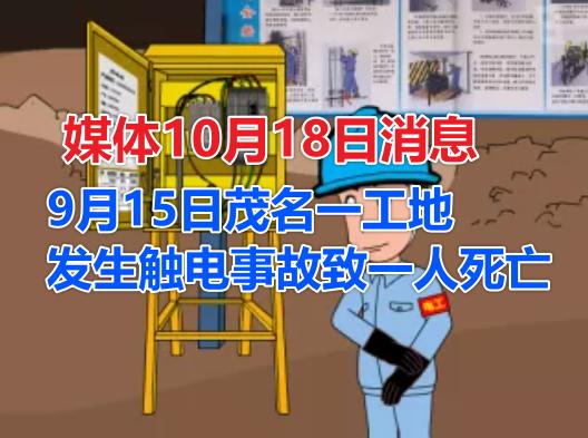 媒体10月18日消息:9月15日茂名一工地发生触电事故致一人死亡