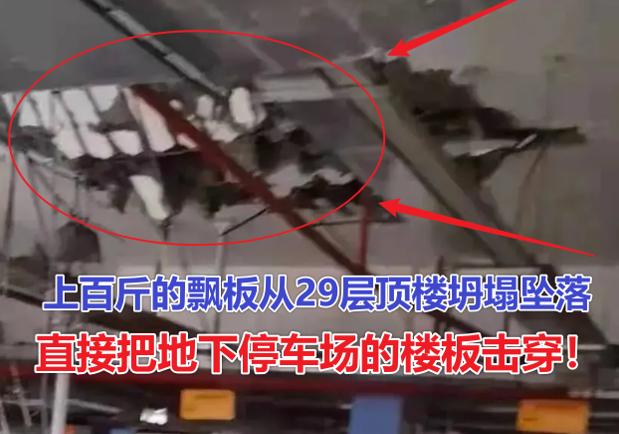 砸穿停车场!10月16日东莞恒大小区屋檐突然掉落,建材质量需重视
