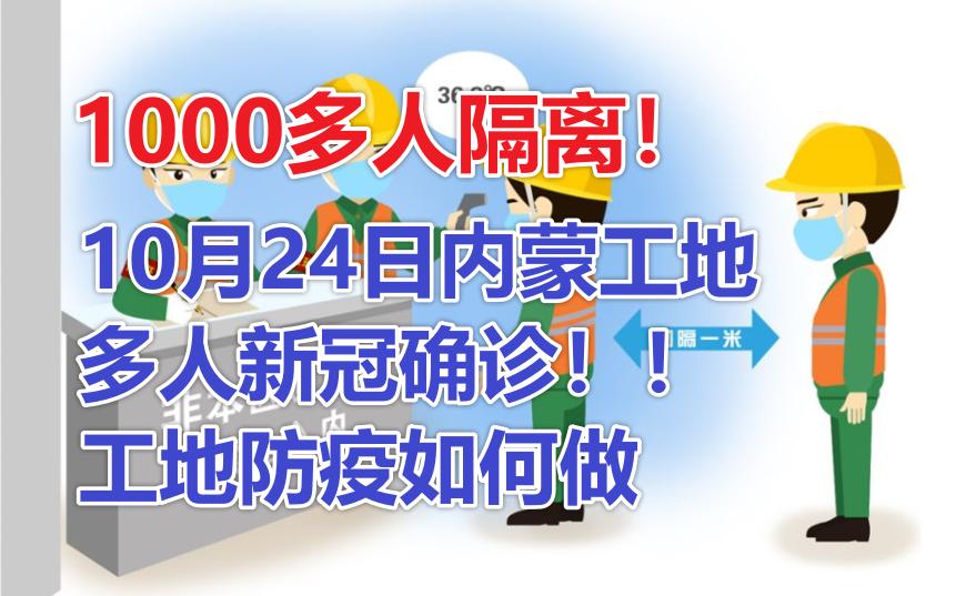 1000多人隔离!10月24日内蒙工地多人新冠确诊,工地防疫如何做