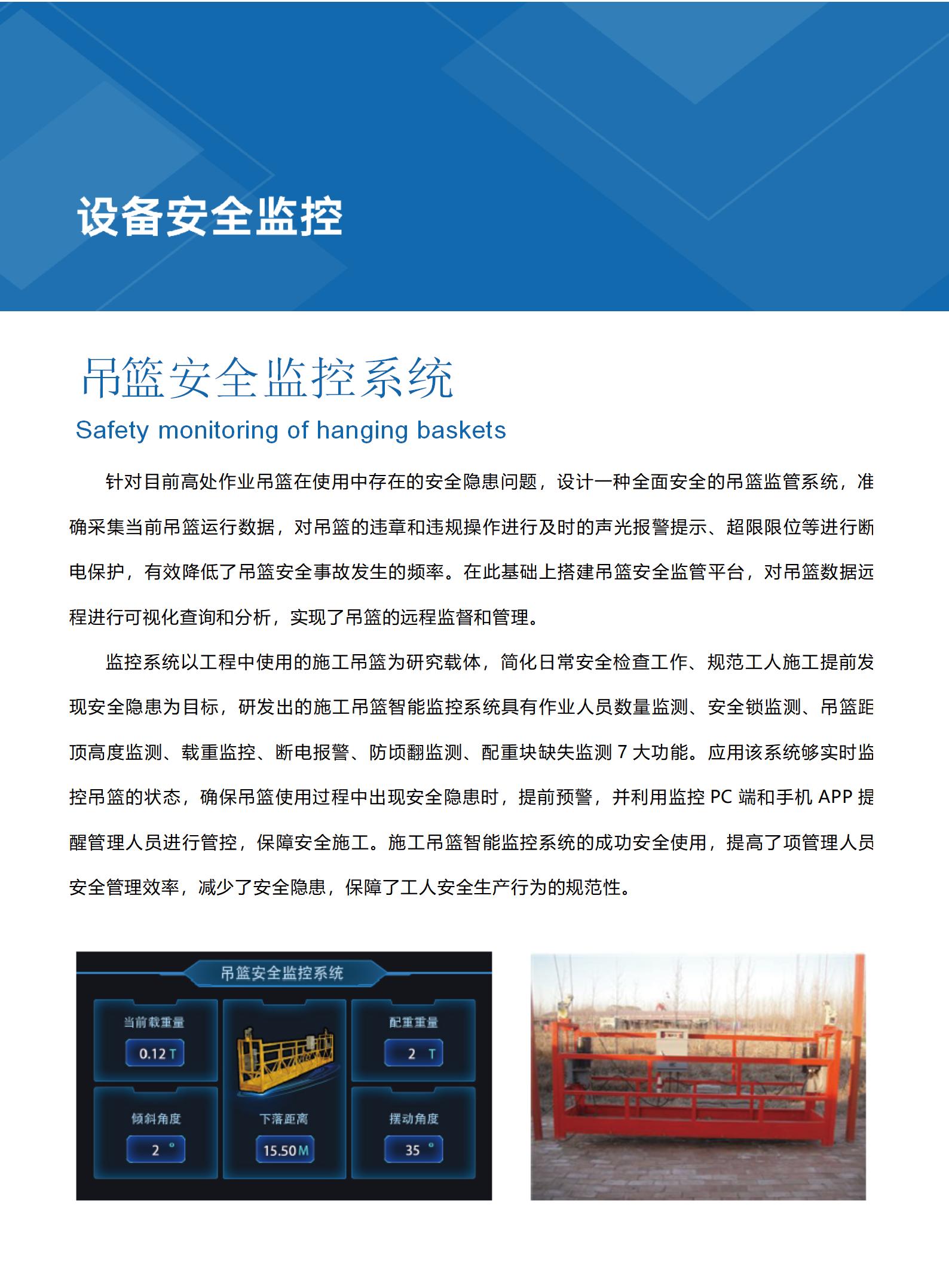 广州建安智慧信息技术有限公司产品宣传资料(2)_17.png