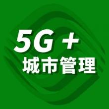 5G+城市管理