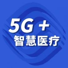 5G+智慧医疗