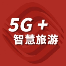 5G+智慧旅游