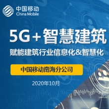 5G+智慧建筑