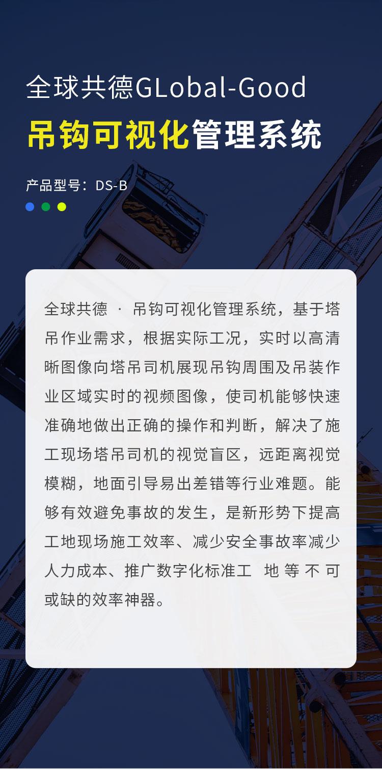 吊钩可视化管理系统_01.jpg