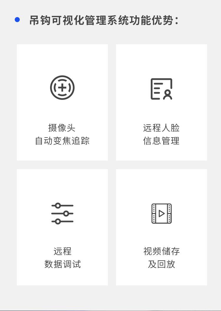 吊钩可视化管理系统_03.jpg