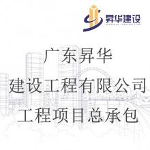 广东昇华建设工程有限公司专业工程项目承包