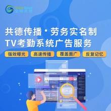 劳务实名制TV考勤系统广告服务