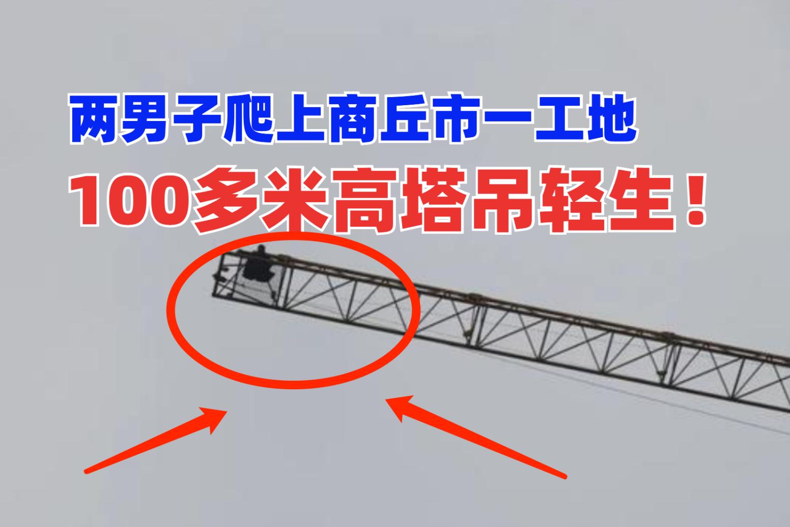 危!两男子抱团爬上商丘市一在建工地100多米高的塔吊欲自杀轻生!