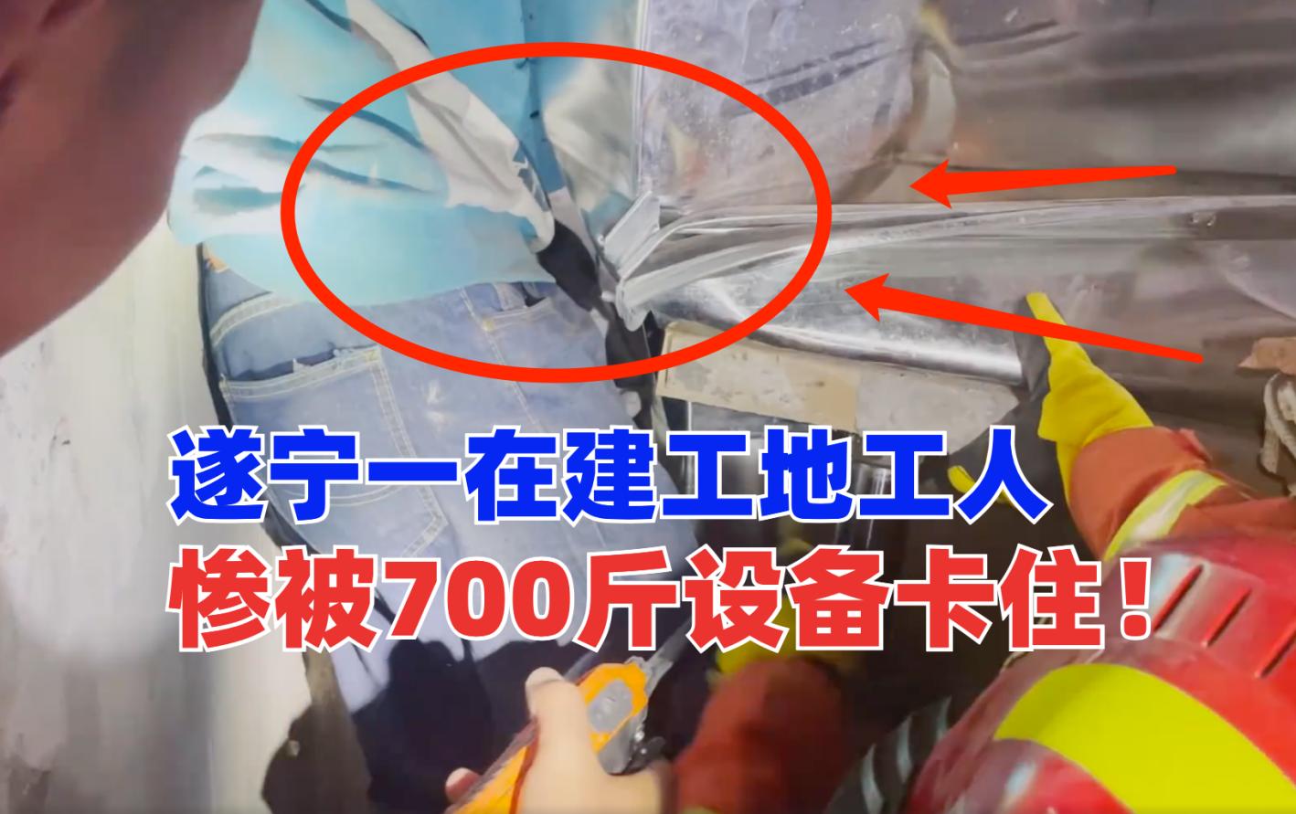 动弹不能!遂宁河东新区一建筑工地工人惨被700余斤设备死死卡住!