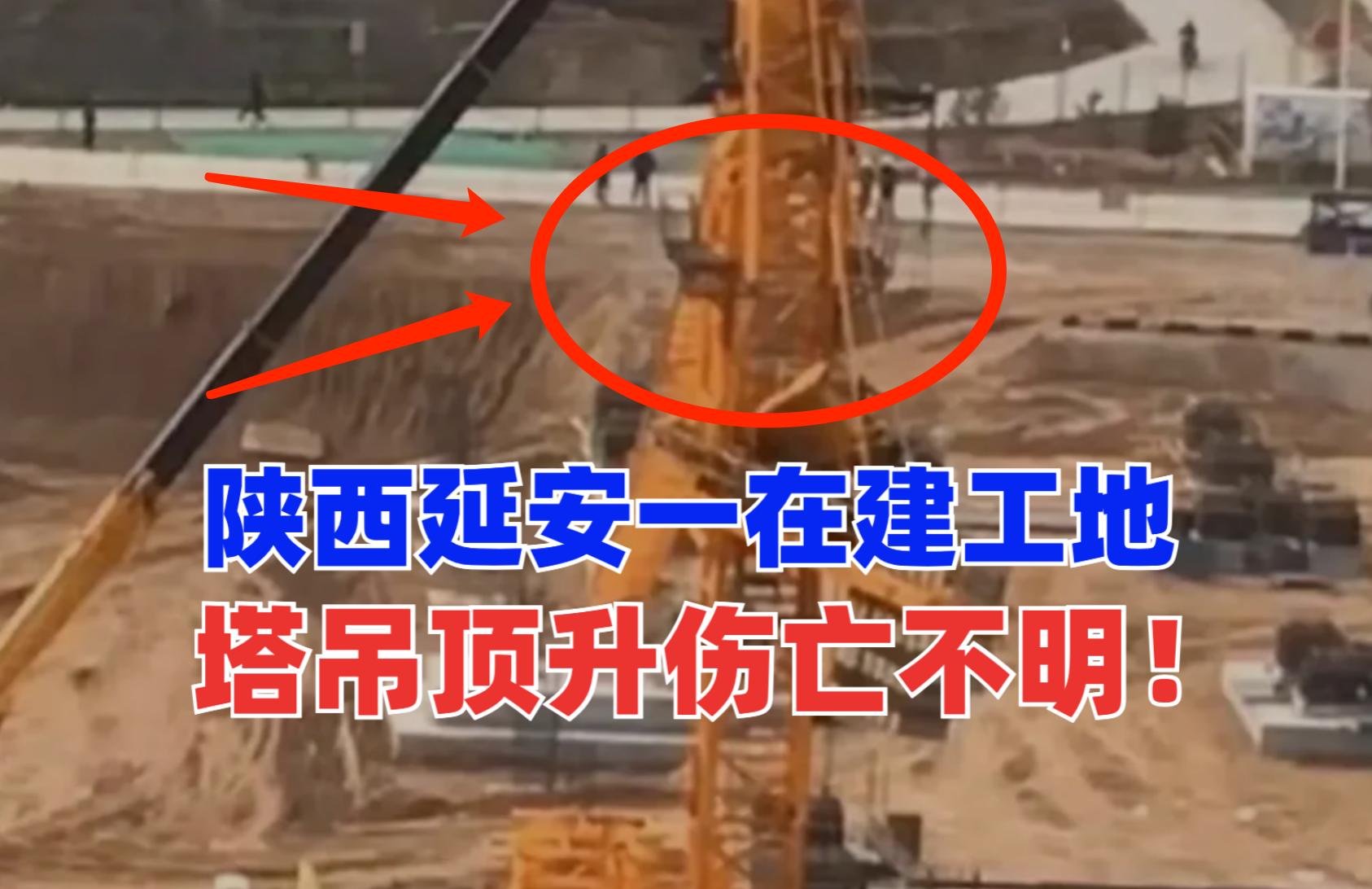 伤亡未知!陕西延安一在建工地发生塔吊顶升事故,安全如何保障?