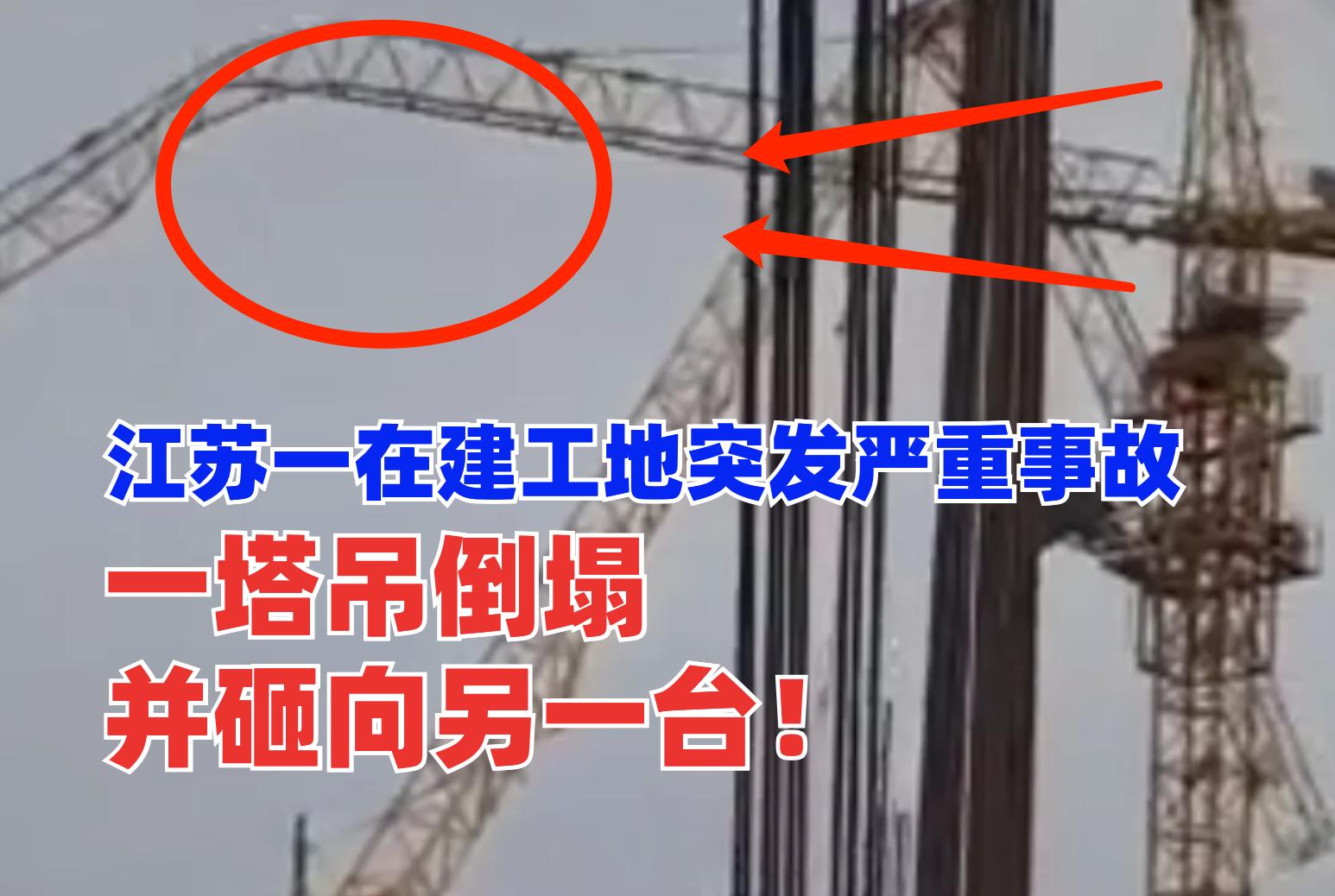 3月8日江苏一在建工地突发严重事故:一塔吊倒塌并砸向另一台!
