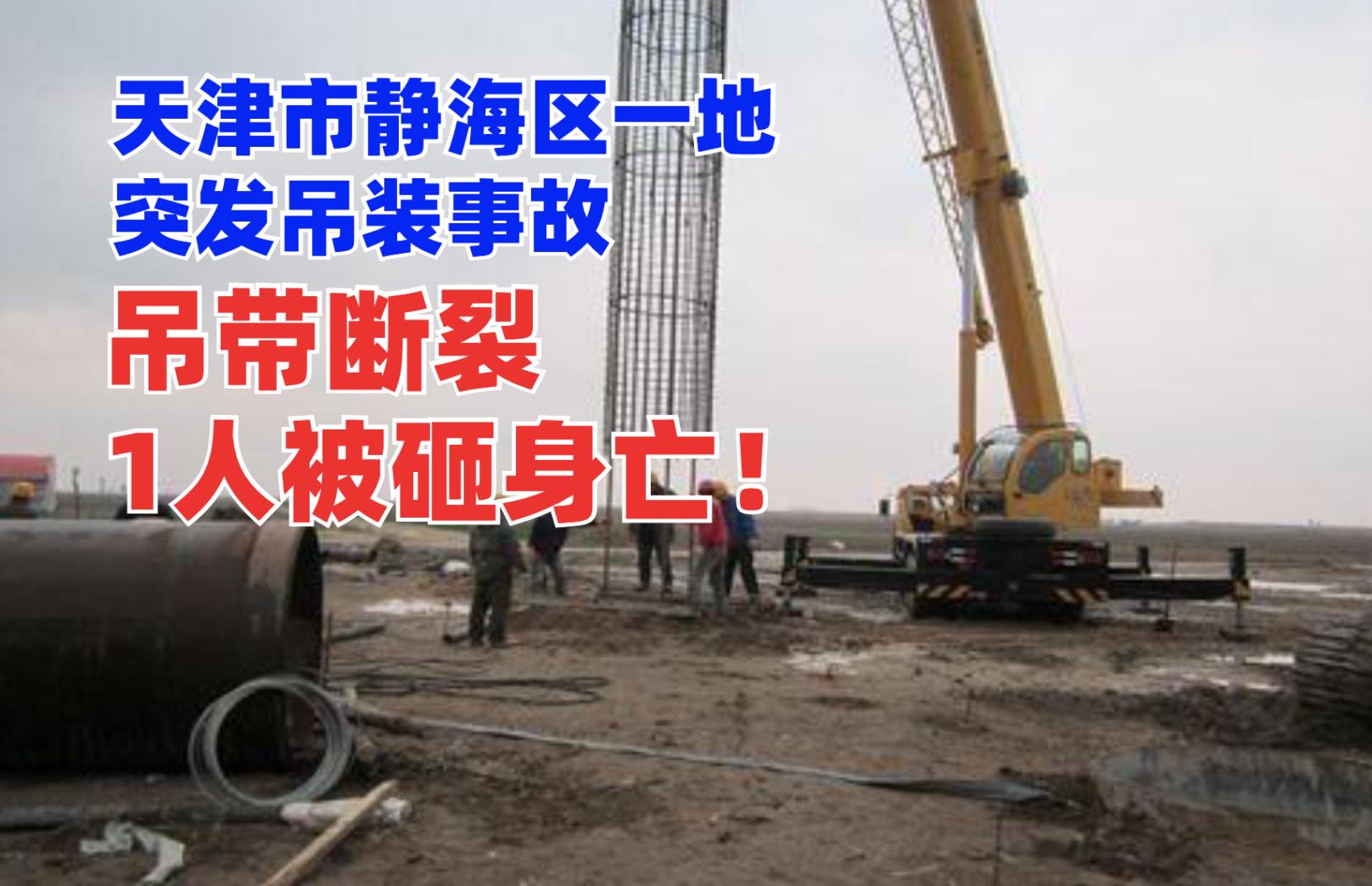 突发!天津市静海区一地吊装作业时吊带断裂导致员工被砸身亡!
