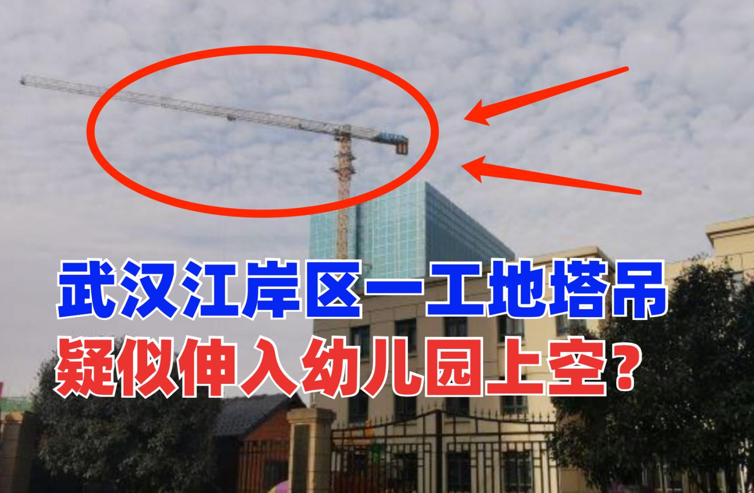 塔吊吊臂伸入幼儿园上空?!是错觉还是现实?塔吊如何强化监管?