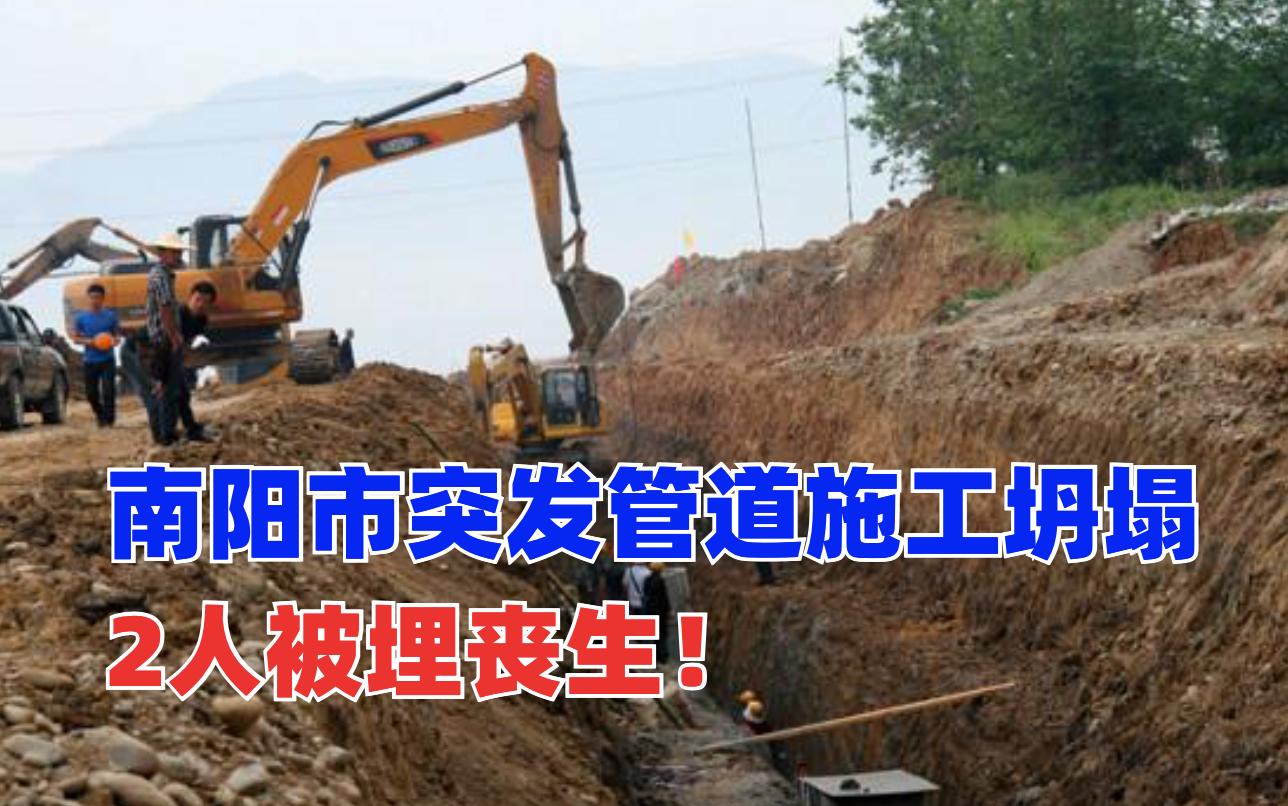 突发!南阳市社旗县发生污水管网施工坍塌事故已造成2人死亡!
