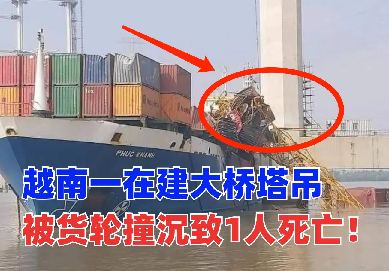 国外塔吊事故:昨日越南一在建大桥塔吊被一货轮撞至倒塌!