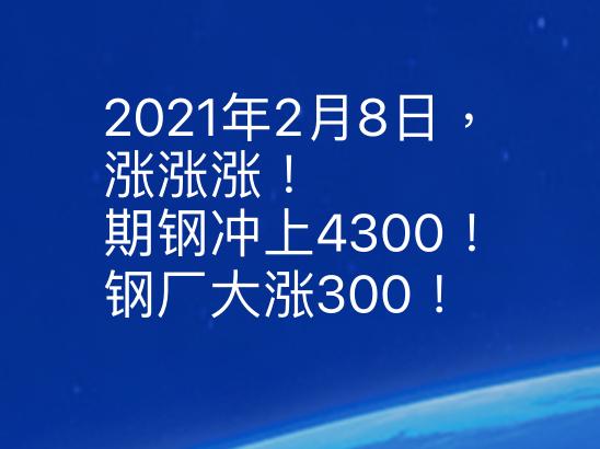 涨涨涨!期钢冲上4300!钢厂大涨300!附最新调价汇总!