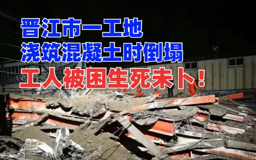 惊险!晋江市一在建工地浇筑混凝土时坍塌,仍有人被困生死未卜!