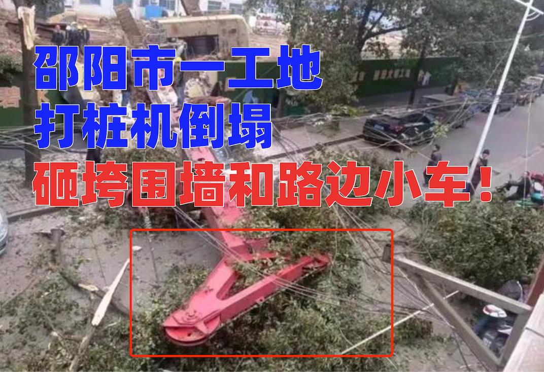 突发!邵阳市一工地打桩机倒塌砸垮施工围墙,路边小车也遭殃!