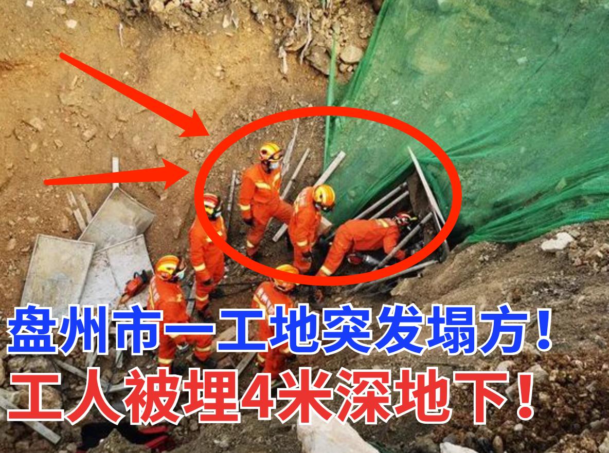 突发!盘州市一工地发生塌方工人被埋于4米深地下!安全如何保障