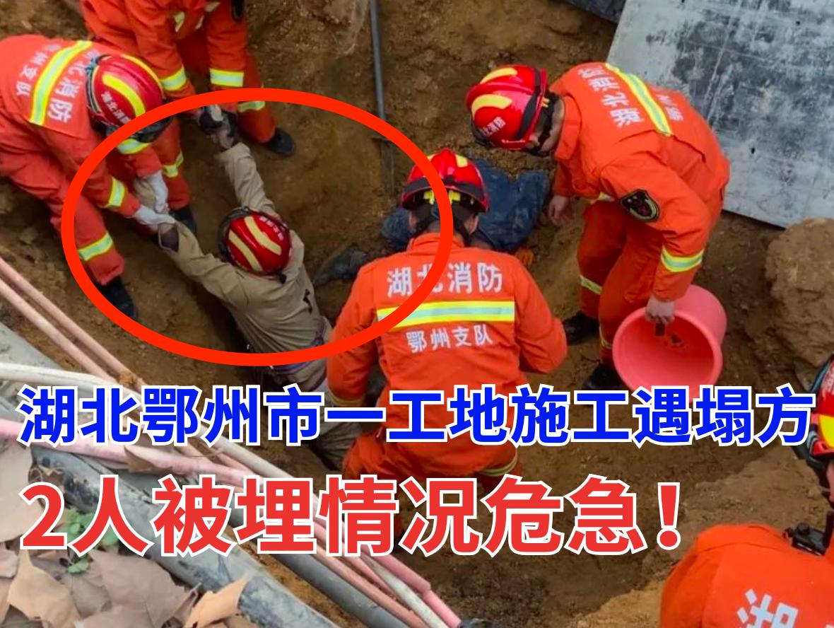 突发!湖北鄂州市一工地管道施工遇塌方2人被埋!工地安全须重视