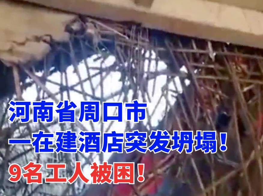突发!1月18河南省周口市一在建五星级酒店发生坍塌9名工人被困