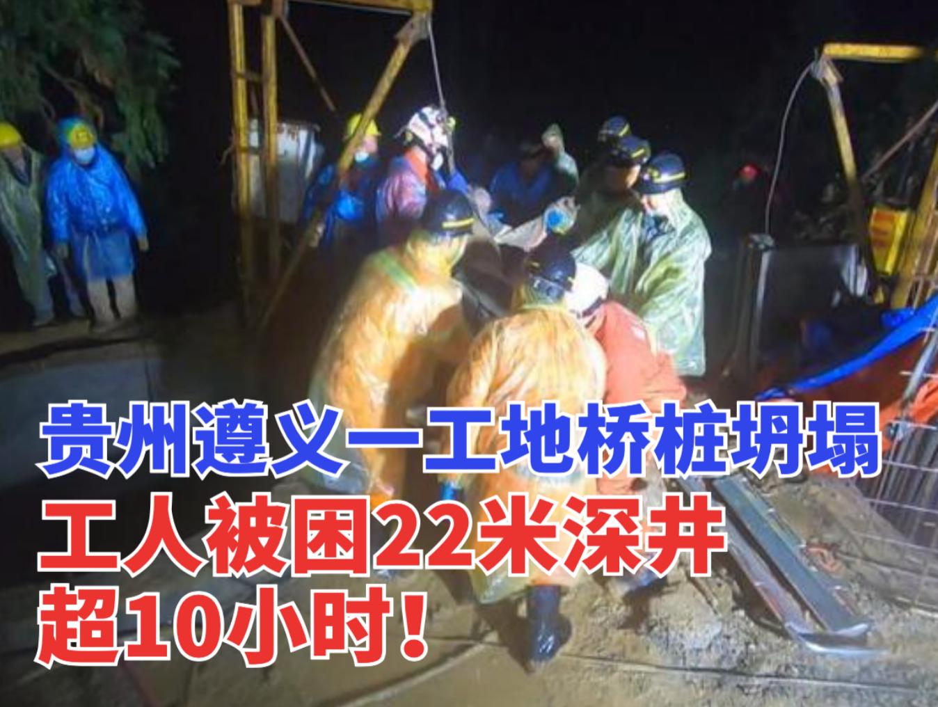 突发!贵州遵义一工地桥桩坍塌致2名工人被困22米深井超10小时!