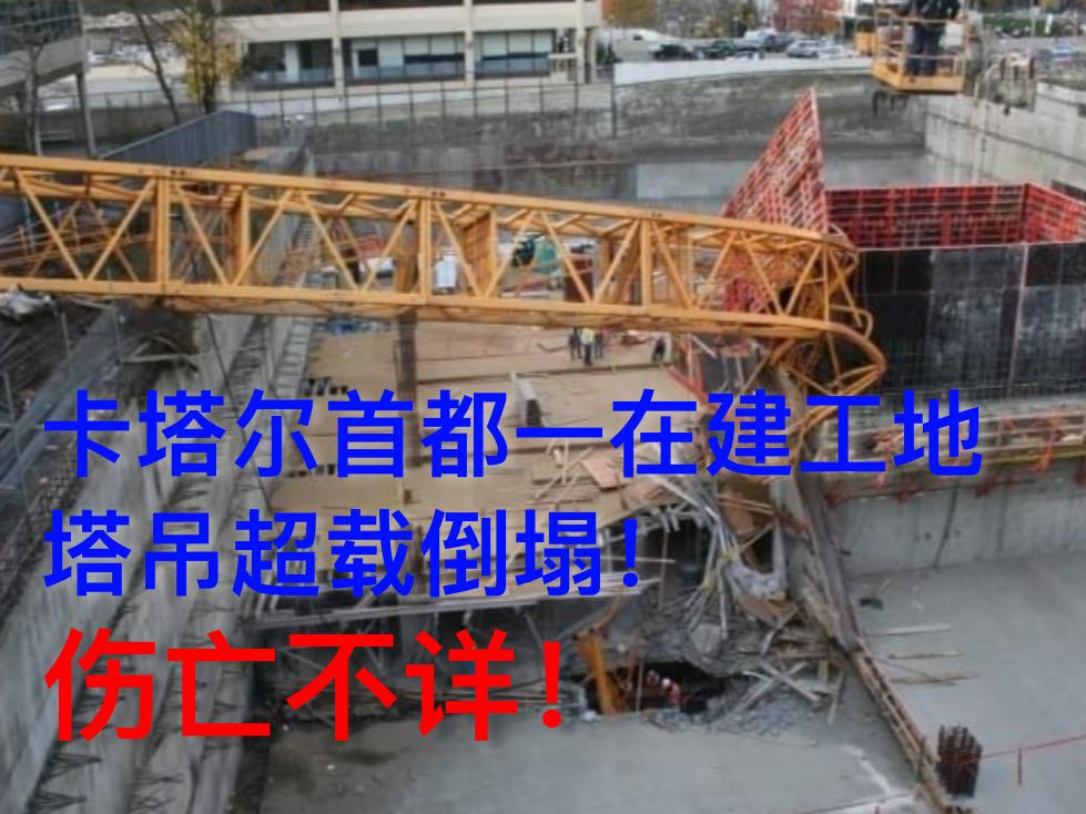 国外塔吊事故!卡塔尔一在建工地塔吊超载致倒塌事故,伤亡不详!