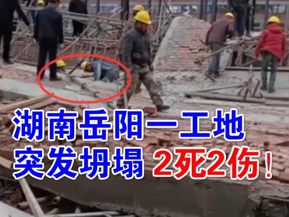 2死2伤!湖南岳阳一在建工地突发坍塌!工地0事故该如何实现?
