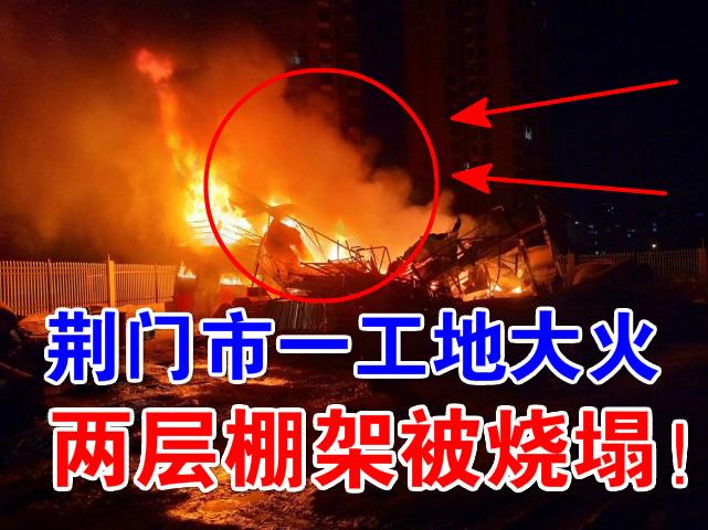 突发!荆门市一在建工地棚架被大火烧塌!施工火灾隐患如何避免?
