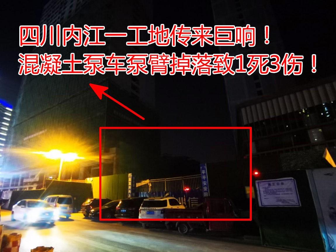 1死3伤!四川内江一在建工地发生砸人事故!安全保障如何强化?