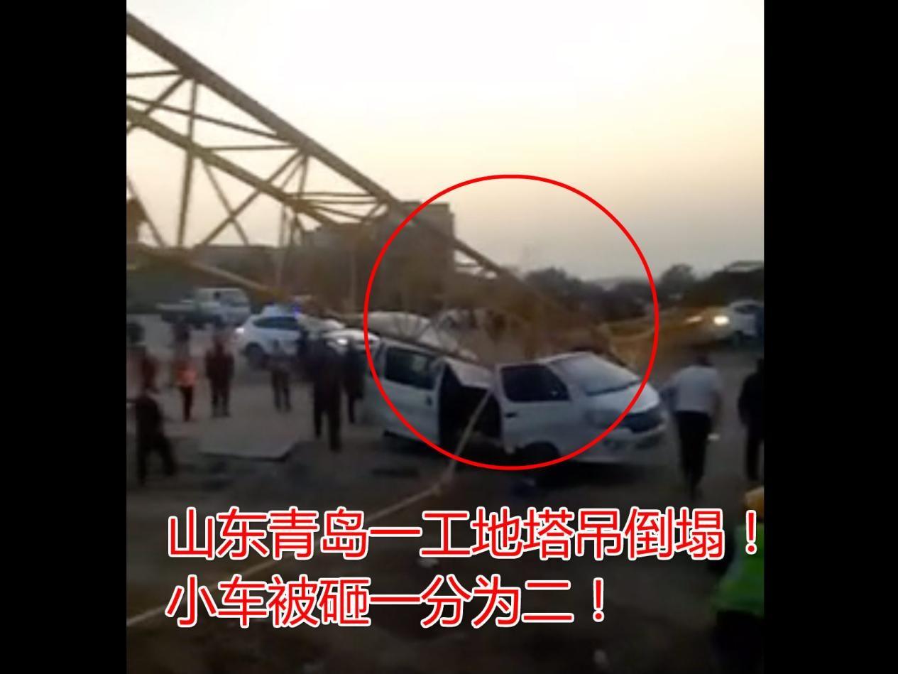 惊!11月6山东青岛一工地发生塔吊倒塌事故!数字化监管该上场了